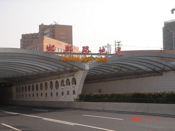 上海中环线邯郸路地道